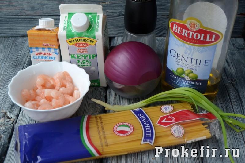 Спагетти с креветками в сливочно кефирном соусе: фото 1